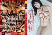 幼精飼育 精子大量ぶっかけゴックン LOVE-07