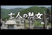 SCB-38 七人の熟女・淫乱