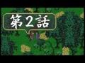 【子連れ狼】 ロマサガ3 【第2話】